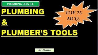 Top 25 MCQs. - Plumbing & Plumber's tools (Plumbing service)