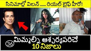 Top 10 Unknown Facts in Telugu | Interesting and Amazing Facts | Part 36| Minute Stuff
