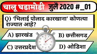 GK Marathi #_25| All Competitive Exam |Top 10 GK Questions and Answer|सामान्य ज्ञान प्रश्न आणि उत्तर