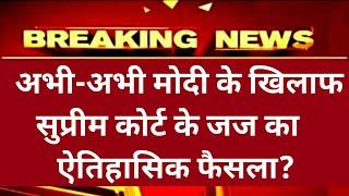 Abhi Abhi Supreme Court Ke Judge Ka Ahtihasik Faisla. Modi Srakar Ko Judge Ne Ghera. | Top News 11 |