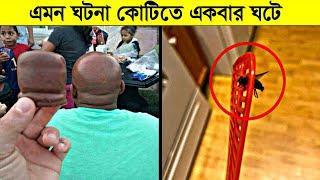 এমন সব ঘটনা কোটিতে শুধুমাএ একবার ঘটে । 10 Most Rare Coincidence Ever Happen in Bangla