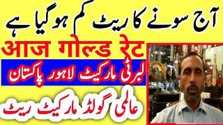 gold price today | 01 Apr 2020 |gold rate today | today New gold price in Pakistan | aj Sony ki qee