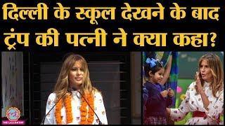 Delhi के Government School जाकर Donald Trump की पत्नी Melania Trump ने क्या क्या किया?