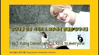 Kang Daniel(ENG) ep3- Kang Daniel, who is kind to everyone((Kang Daniel's Personality Collection 3)