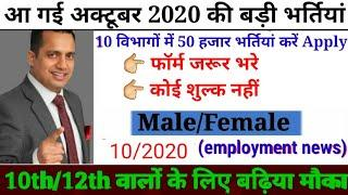 Top 10 government job/OCTOBER NEW VACANCY//EMPLOYMENT NEWS//OCTOBER BHARTI 2020//NEW GOVERNMENT JOB