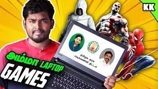 Top 10 Best Tamilnadu Government Laptop Games | Amma Laptop Games | A2D Channel | Endra Shanmugam