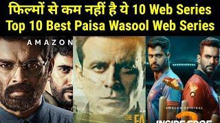 भारत मे सबसे ज़्यादा पसंद की जाने वाली 10 वेब सीरीज, न. 1 सबकी फेवरेट | Top 10 Web Series of India