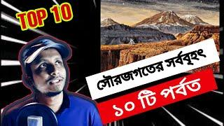 Top 10 largest Mountains of the solar system . সৌরজগতের সর্ববৃহৎ ১০ টি পর্বত / TIME 360