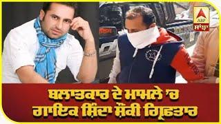 Bathinda Police arrest singer Shinda shonki in Rape Case | Punjabi Singer | Shinda Shonki