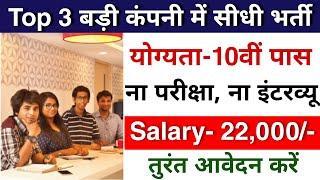 Top 3 Company Job Vacancy 2021 || 10th Pass Job || Private Company Job || freshers jobs