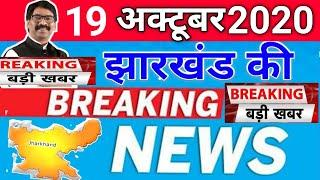 today 19 october 2020 | jharkhand ki taja khabar | jharkhand breaking news || daily news jharkhand