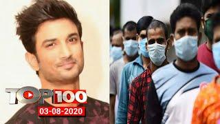 TOP 100 | Ram Mandir News | Coronavirus Updates |  Sushant Singh Rajput Case |