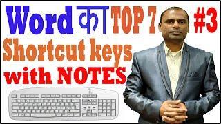 word shortcut keys in hindi | Top 7 Latest Shortcut Keys on YouTube | 2020