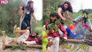 Baba Patran Wala | Comedy Video | Funny Videos | New Top Funny Comedy Video 2020 | Bata Tv