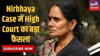 Nirbhaya Case में High Court का बड़ा फैसला | Special Report