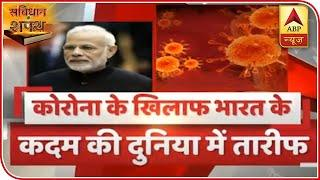 India Receives Global Praise For Strong Fight Against Covid-19 | Samvidhan Ki Shapath | ABP News