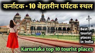 Karnataka top 10 tourist places, कर्नाटक घूमने के 10 सबसे बेहतरीन स्थान