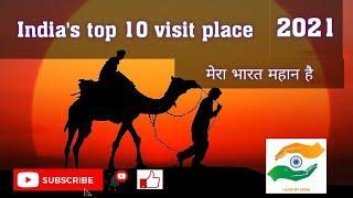Top 10 visiting place in india|भारत में सबसे ज्यादा घूमने वाली जगह