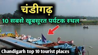 Chandigarh top 10 tourist places, चंडीगढ़ घूमने के 10 बेहतरीन स्थान