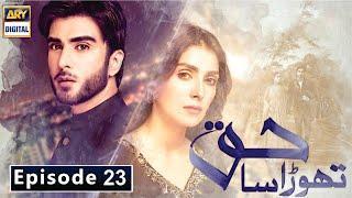 Thora Sa Haq Episode 23   1st Apr  2020   ARY Digital Drama Thora Sa Haq Latest EP - 23   ARY Drama