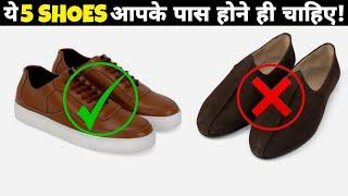 5 Best Shoes for Every Indian Guy in Hindi | 5 Best Shoes 2021 | 5 Best Shoes Trends 2021