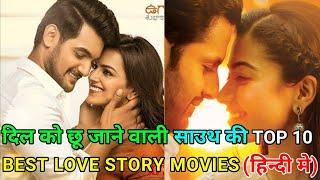 Top 10 South Indian Best Love Story Movies Hindi Dubbed Available on YouTube | Heart Touching