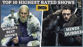 Top 10 Highest Rated Web Series Of All Time Dubbed In Hindi (ON IMDb) |Top 10 Highest Rated TV Shows