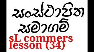 සංස්ථාපිත සමාගම්, sl commerce, al commerce, top 10 sri lanka, business sinhala, al sinhala