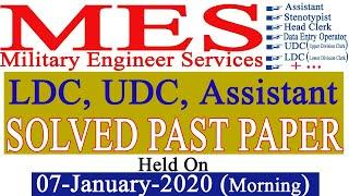 MES Past Paper 2020 (UDC,LDC,Assistant) | 07-01-2020 | MES Past Papers : Solved
