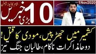 Top 10 with GNM || Today's Top Latest Updates by Ghulam Nabi Madni || Evening || 1 November 2020 ||