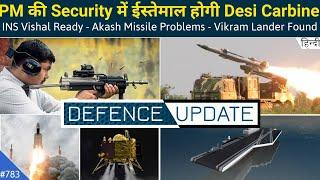 Defence Updates #783 - INS Vishal Design Ready, JVPC Carbine Update, Akash Missile Big Problem