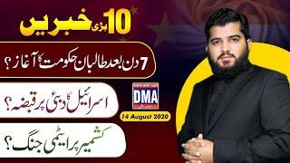 Top 10 With GNM | Today's Top Latest Updates by Ghulam Nabi Madni | 14 August 2020 |