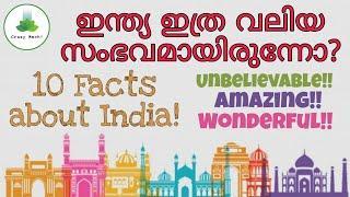 ഇന്ത്യ ഇത്ര വലിയ സംഭവമായിരുന്നോ!!? | Top 10 facts about India!! | MALAYALAM |