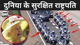 दुनिया के सबसे सुरक्षित प्रधानमंत्री | Most Protected President