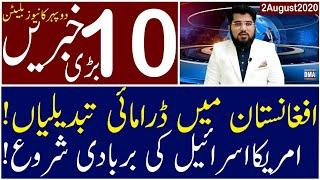 Top 10 with GNM | Afternoon | 2 August 2020 | Today's Top Latest Updates by Ghulam Nabi Madni |