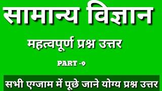 General science top 10 question and answer|| general science MCQ|| general science| part 9