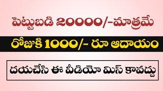 Business ideas in telugu 73 | Small best business idea in 2020 | peeled Garlic packing business