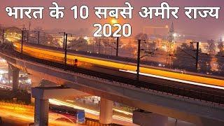 Top 10 Richest States In India 2020 | Richest States in India | भारत के 10 सबसे अमीर राज्य