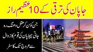 Top 10 Reasons Why Japan Is Most Development Country || Japan K 10 Raaz Q Japan Taraqi Yafta Hai