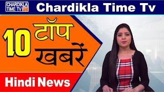 Hindi News   Morning Top 10 News   Hindi Khabra   20 March 2020   Chardikla Time TV