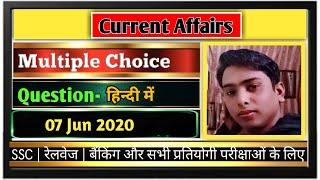 #gk #competitvegk  GK | Top 10 Most Current Affairs Question and Answer | All Competitive Exams.