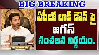 APపై జగన్ కీలక నిర్ణయం | CM Jagan New Decision on AP | Omfut