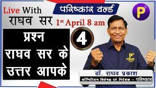 Live with Raghav Sir प्रश्न राघव सर के उत्तर आपके
