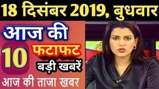 18 December 2019 ! Top 10 Today Breaking News, NRC, CAB, Modi Govt. Petrol, Gold,bank ,lic , Weather