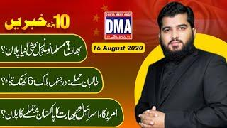Top 10 With GNM    Today's Top Latest Updates by Ghulam Nabi Madni    16 August 2020   