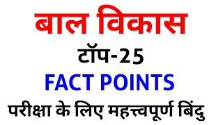 top 25 FACT POINTS / Child development /very important point