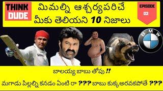 Top 10 Unknown Facts in Telugu|Most Interesting and Unknown Facts  |Amazing Telugu Facts  Episode-02