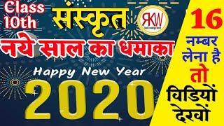 संस्कृत (Sanskrit) Class10th हिन्दी में प्रश्न और उत्तर 101% गारांटी इससे बाहर क्वेश्चन नहीं आयेगा।