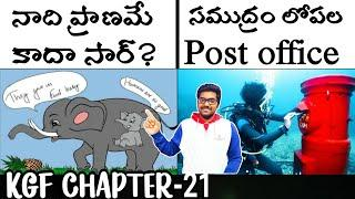 TOP INTERESTING AND UNKNOWN FACTS IN TELUGU|| TELUGU FACTS || KGF -21 || KRANTHI VLOGGER