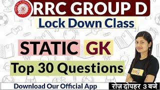 RRC Group D    G.K.    By Sonam Ma'am    LOCKDOWN CLASS    Top 30 Questions